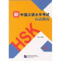 Guide to the New HSK Test. Level 2