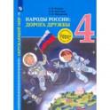 Окружающий мир. Народы России: дорога дружбы. Золотая книга российского народа. 4 класс