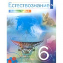 Естествознание. 6 класс. Учебник