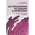 104 упражн.по дикции и орфоэпии
