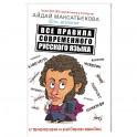 Все правила современного русского языка с примерами и разбором ошибок