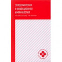 Эпидемиология и инфекционная иммунология: учебник