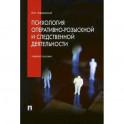 Психология оперативно-розыскной и следственной деятельности