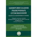 Цифровизация рыночных отношений: вопросы экономики и права