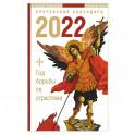 Год борьбы со страстями. Сретенский календарь на 2022 год