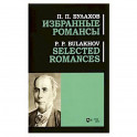 Избранные романсы. Ноты