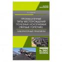 Валентина Новикова: Промышленные типы месторождений полезных ископаемых (твердые горючие).
