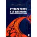 Атеросклероз и его осложнения. Вопросы патогенеза