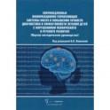 Сверхмедленные информационно-управляющие системы мозга в повышении точности диагностики