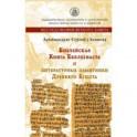 Библейская Книга Екклезиаста и литературные памятники Древнего Египта