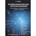 Дистанционно-кибернетическое оружие - альтернатива оружию ядерному? Приглашение к размышлениям и поиску решений