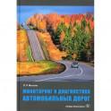 Мониторинг и диагностика автомобильных дорог