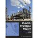 Технология строительных процессов