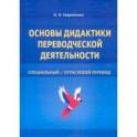 Основы дидактики переводческой деятельности. Специальный/отраслевой перевод