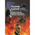 Русская литература, или Слово против Хаоса – классика и современность