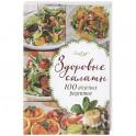 Здоровые салаты.100 вкусных рецептов