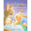 Сказки для сладких снов