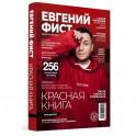 Красная Книга. Откровенные истории, которые случаю