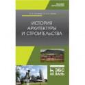 История архитектуры и строительства. Учебник