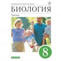 Биология. Человек. 8 класс. Учебное пособие