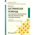 Сестринская помощь в акушерстве и при патологии репродуктивной системы у женщин и мужчин