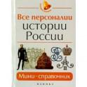 Все персоналии истории России. Мини-справочник