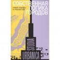 Собственная логика городов. Новые подходы в урбанистике