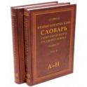 Этимологический словарь современного русского языка. В 2-х томах