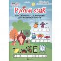 Русский язык. Кроссворды и головоломки в начальной школе