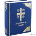 Молитвенное правило. Старославянский шрифт