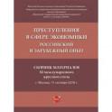 Преступления в сфере экономики: российский и зарубежный опыт. Сборник материалов XI Международного круглого стола
