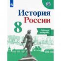 История России. 8 класс. Рабочая тетрадь