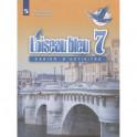 Французский язык. Синяя птица. 7 класс. Сборник упражнений