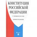 Конституция РФ (с гимном России). Новая редакция