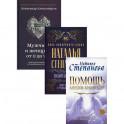Магический бестселлер (комплект из 3-х книг)