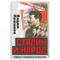 Сталин и народ. Правда сталинских репрессий