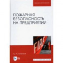 Пожарная безопасность на предприятии. Учебное пособие
