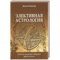 Элективная астрология. Учитесь правильно выбирать время и место