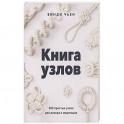 Книга узлов. 365 простых узлов для декора и медитации