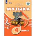 Музыка. 4 класс. Учебное пособие (с интеллектуальными нарушениями)