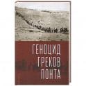 Геноцид греков Понта