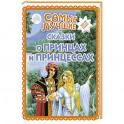 Самые лучшие сказки о принцах и принцессах