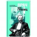 Врач без границ: Первая популярная биография великого хирурга
