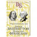 Джордж Вашингтон. Бенджамин Франклин