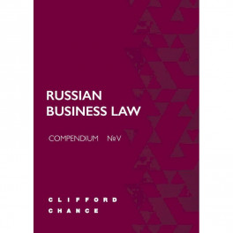 RUSSIAN BUSINESS LAW COMPENDIUM № V