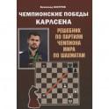 Чемпионские победы Карлсена. Решебник по партиям чемпиона мира по шахматам