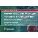 Онкология.Хирургические методы лечения в онкологии.Руководство для врачей