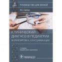 Клинический диагноз в педиатии формулировка,классификации