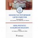 Зубочелюстное протезирование у детей и подростков