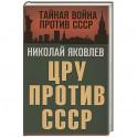 ЦРУ против СССР